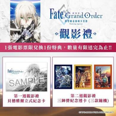 劇場版《Fate:Grand Order 神聖圓桌領域卡美洛》前篇觀影特典禮。