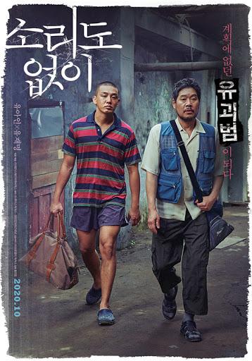 劉亞仁主演新作《無聲無息》將於10月上映