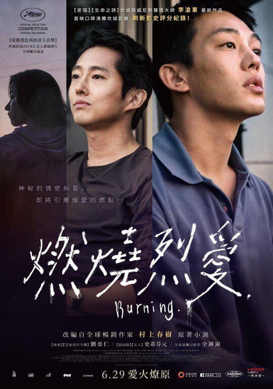 劉亞仁在《燃燒烈愛》中完美詮釋內斂情感