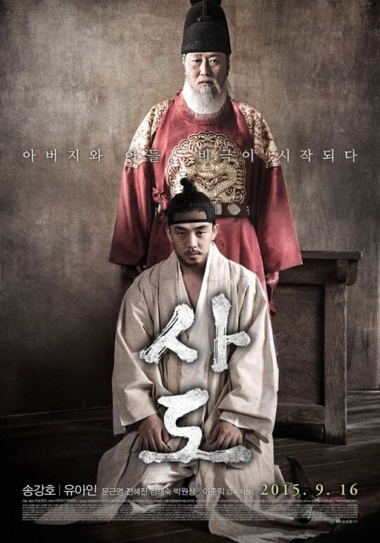 劉亞仁憑《逆倫王朝》獲青龍獎影帝