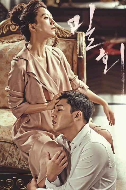 劉亞仁與金喜愛合作《密會》大談禁忌之戀