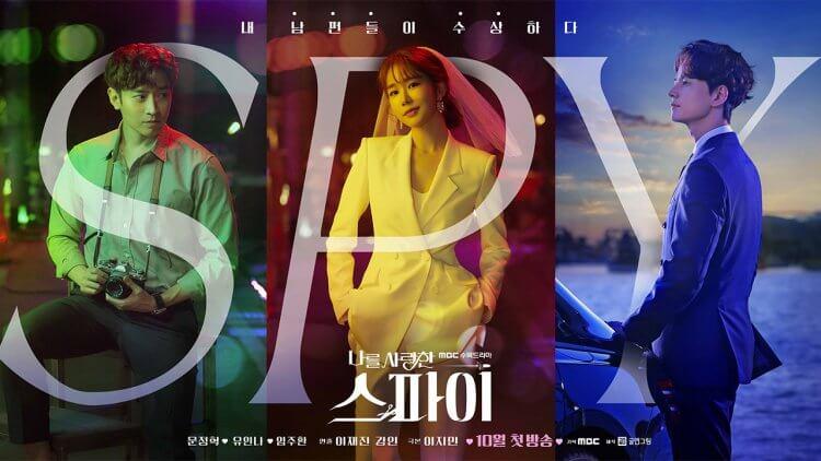 劉寅娜、Eric、林周煥上演愛情諜報戰!《愛我的間諜》揭開愛情和夫妻關係的祕密內幕首圖