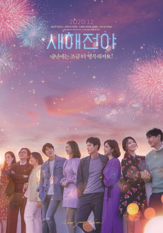 劉寅娜主演電影《新年前夜》需配合節慶上檔