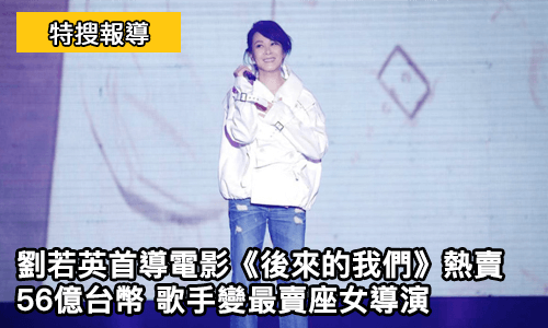 劉若英 首導電影《 後來的我們 》熱賣56億台幣 歌手變最賣座女導演