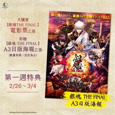 動畫電影《銀魂 THE FINAL》第一週特典:A3日版海報