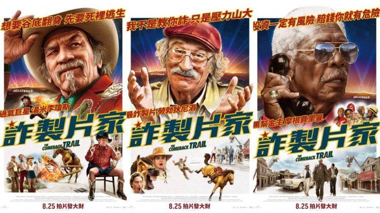 勞勃狄尼洛、湯米李瓊斯、摩根費里曼電影《詐製片家》集結拍戲就要「出代誌」!