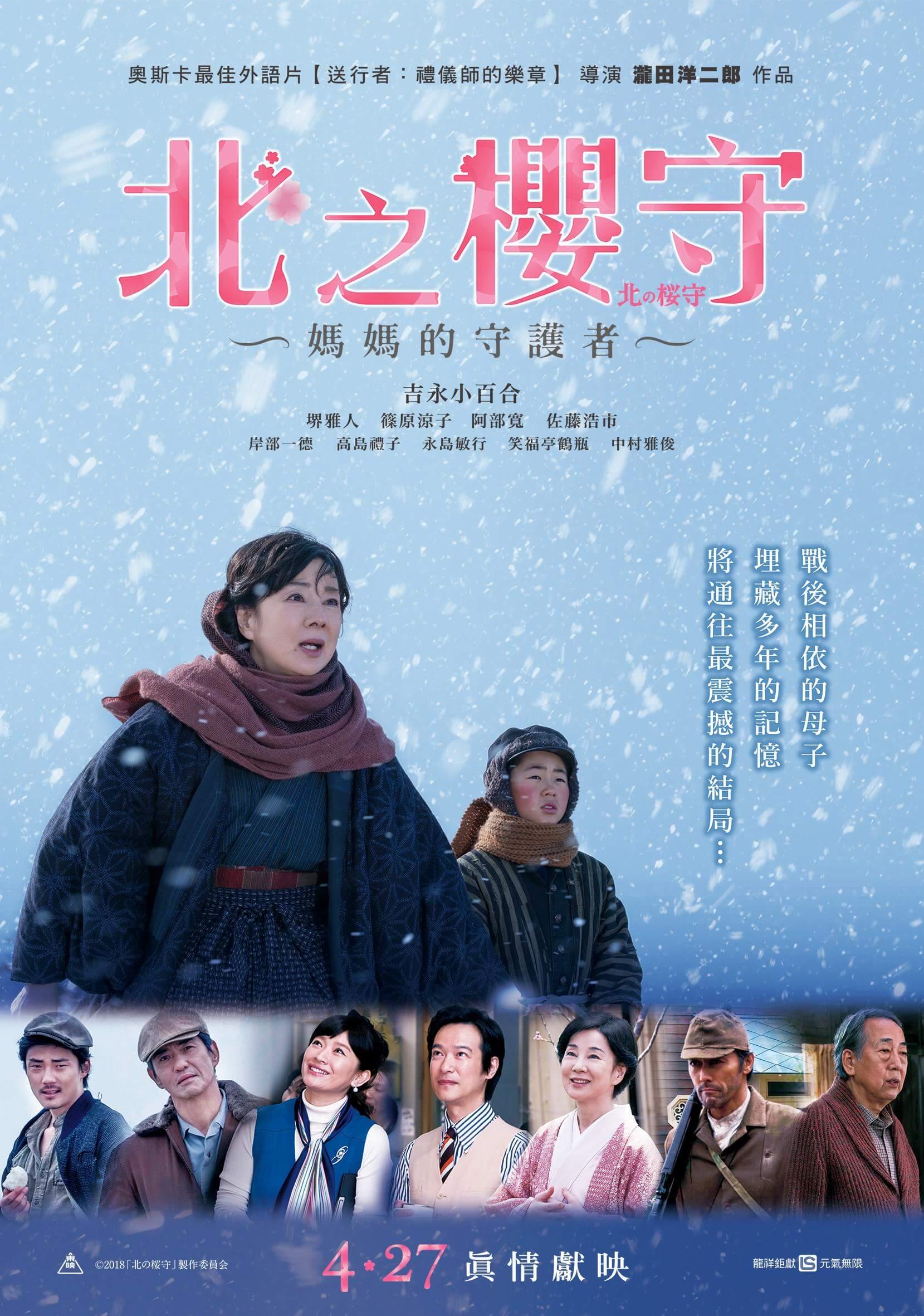 北之櫻守:媽媽的守護者-電影海報