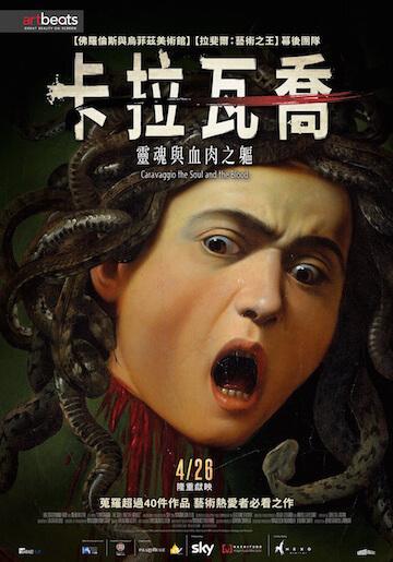 文藝復興時期影響後世甚鉅的畫家《卡拉瓦喬:靈魂與血肉之軀》電影海報。