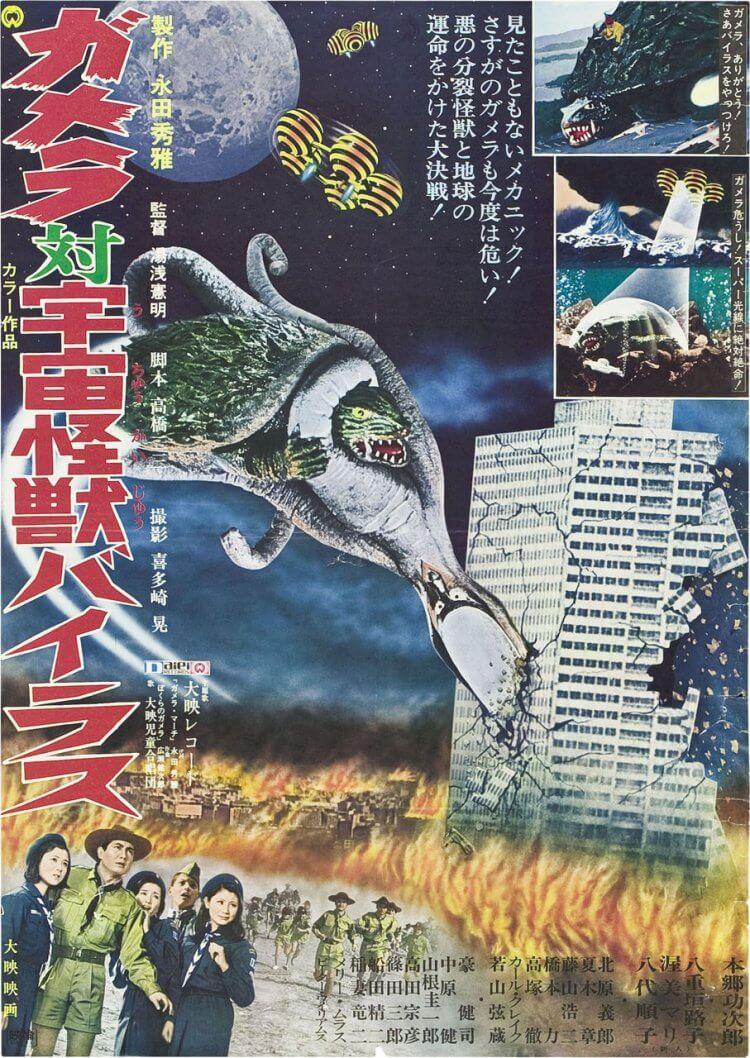 大映怪獸特攝片《卡美拉對宇宙怪獸拜拉斯》電影海報。