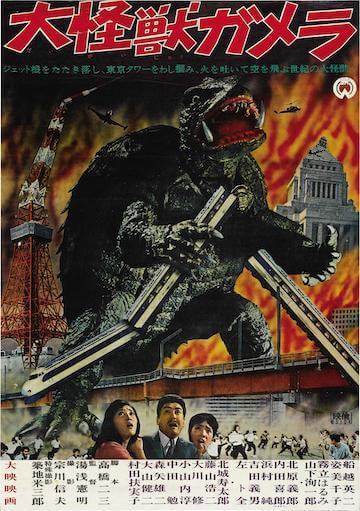 卡美拉電影海報。