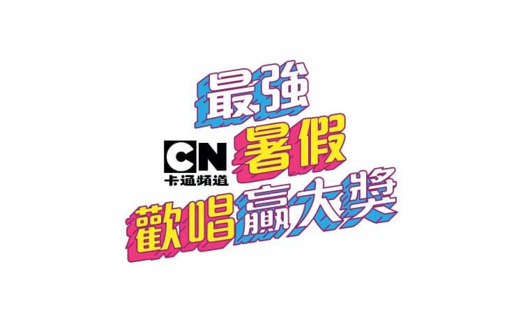 卡通頻道「最強暑假 歡唱贏大獎」活動。
