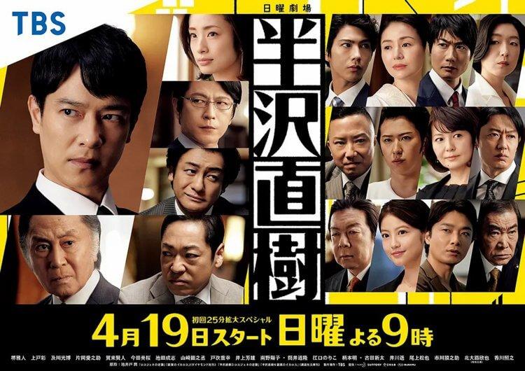 睽違 7 年的日劇《半澤直樹》最新內容因肺炎疫情延期,終於在 7 月開播。