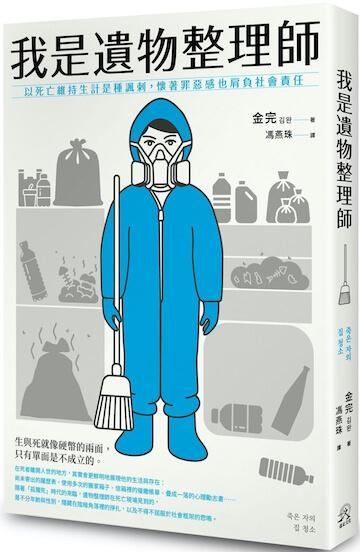 《我是遺物整理師》原著中文版封面。