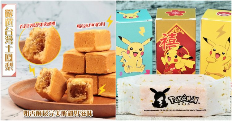 《寶可夢》可愛土鳳梨酥小盒及內袋。