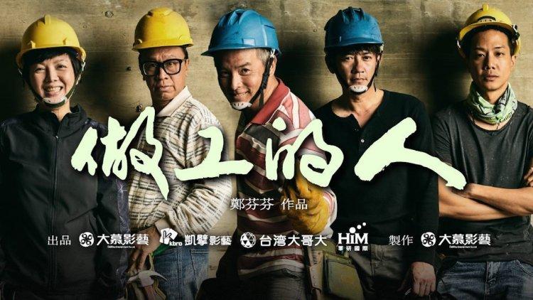 繼《與惡》後 HBO 再推原創台劇《做工的人》,暢銷著作改編 5/10 起電視線上看的到首圖