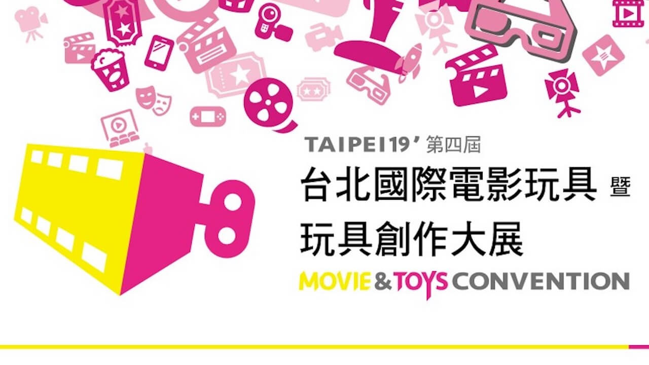 2019 第四屆台北國際電影玩具既玩具創作大展 將於 8/1-8/5 於台北世貿一館熱鬧展開。