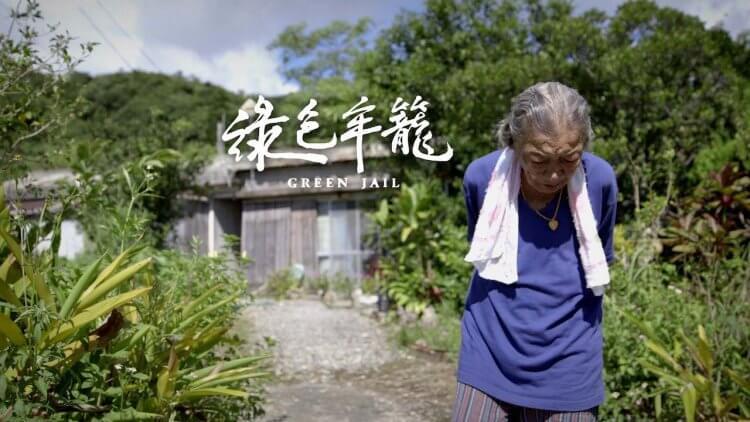 黃胤毓導演電影《綠色牢籠》記錄沖繩西表礦坑,台灣移民不為人知的遺落歷史首圖