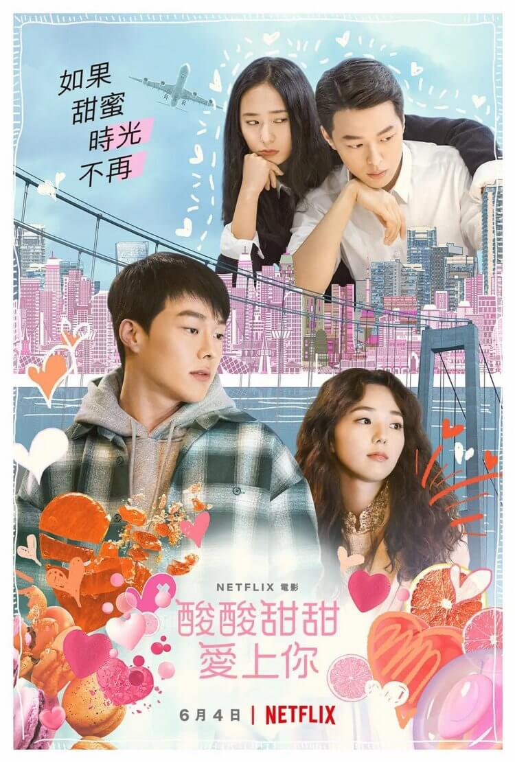 《酸酸甜甜愛上你》台灣地區官方海報