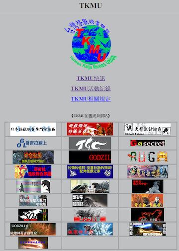 台灣怪獸映畫聯盟 TKMU 在全盛時期的網站連結。