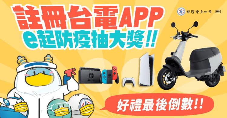 台電推出「APP繳電費 e 起賺回饋」活動,總回饋價值高達新臺幣 900 萬元。 圖/台灣電力公司 提供