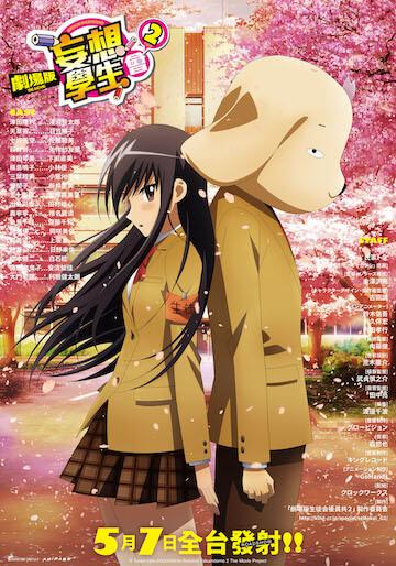 同名漫畫改編動畫電影《劇場版 妄想學生會 2》台灣版電影海報 5 月上映