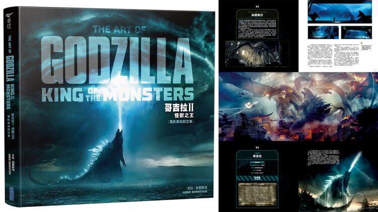 [快閃贈書] 《哥吉拉 II:怪獸之王》電影美術設定集限時贈書首圖