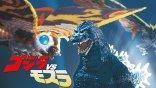 【專題】平成哥吉拉 :《哥吉拉 vs 摩斯拉》背後的傳說怪獸「霸剛」(09)