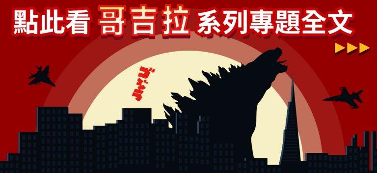 【電影神搜】《哥吉拉》系列特攝怪獸電影專題介紹