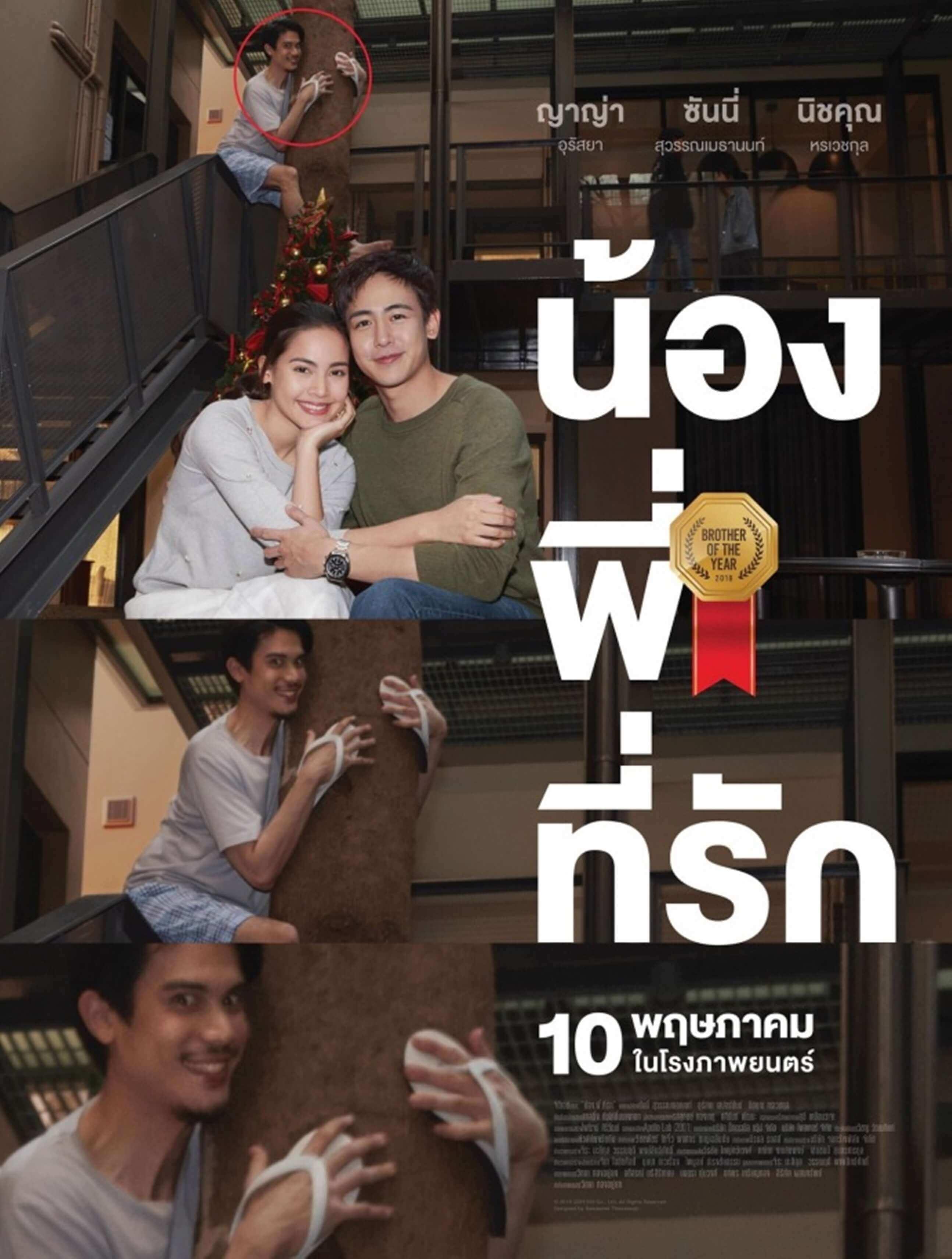 泰國片 模犯生 班底新作 把哥哥退貨可以嗎 海報1 桑尼蘇莞門坦諾 飾演哥哥