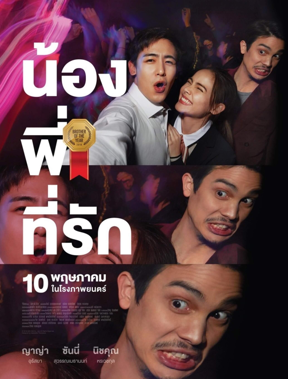 泰國片 模犯生 班底新作 把哥哥退貨可以嗎 海報2 尼坤 飾演天菜男友