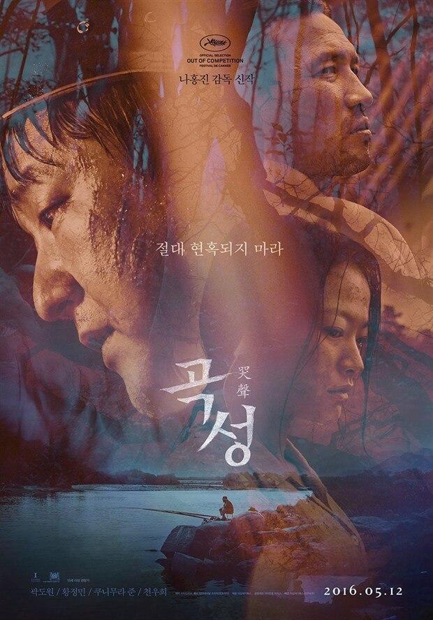 嚇到吃手手 也想要「 二刷 」: 韓片 《 哭聲 》 電影海報 。