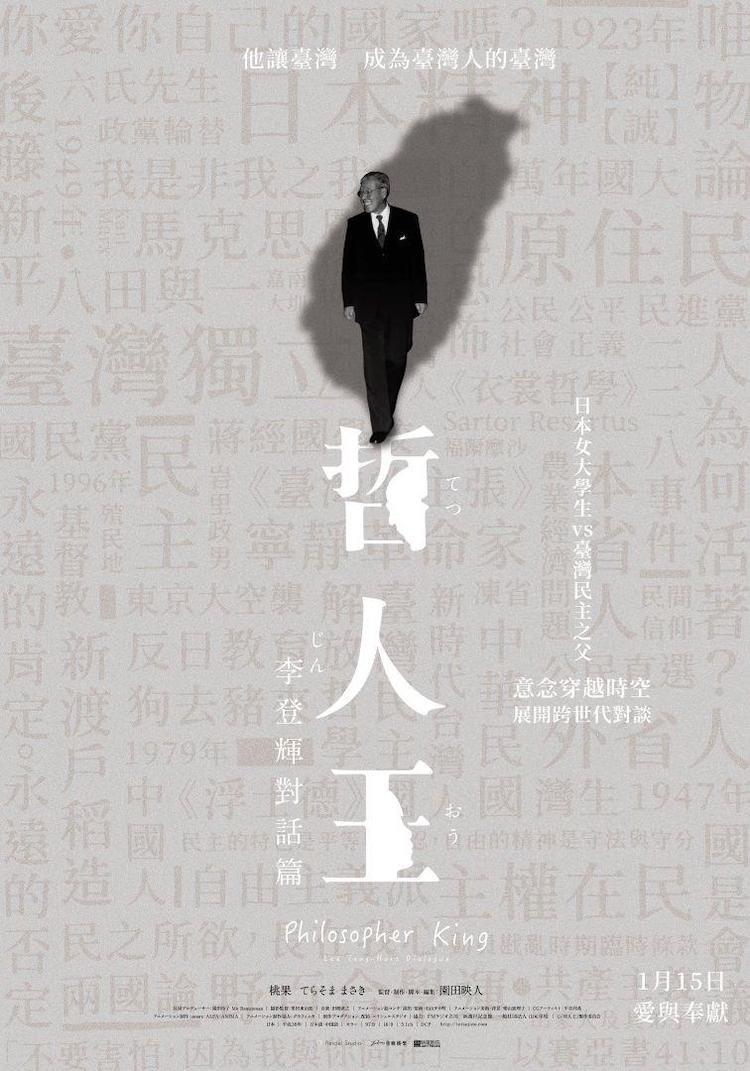紀錄片電影《哲人王:李登輝對話篇》海報。