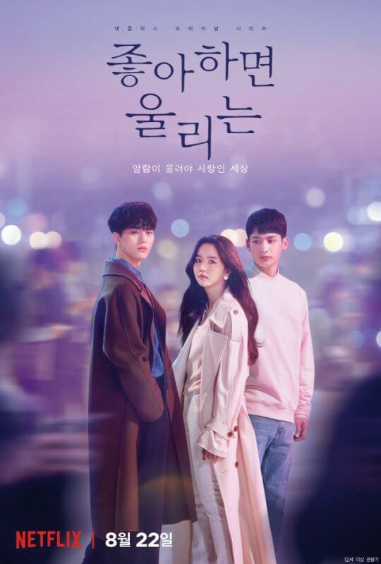 由金所炫、宋康、鄭家藍所主演的《喜歡的話請響鈴》第二季也將在2021年播出