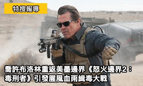 喬許布洛林重返美墨邊界《怒火邊界2:毒刑者》引發腥風血雨緝毒大戰