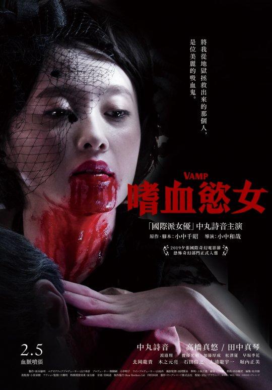 《嗜血慾女》海報。
