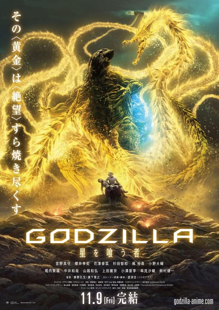 《GODZILLA》動畫電影三部曲之終章《哥吉拉:噬星者》電影海報。