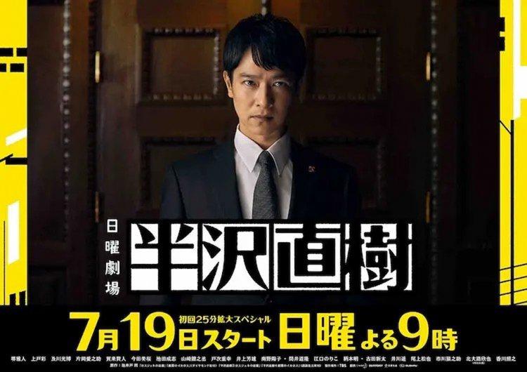 睽違 7 年再度回歸 TBS 電視台播出的日劇《半澤直樹》,7/19 起開播便屢創收視記錄。