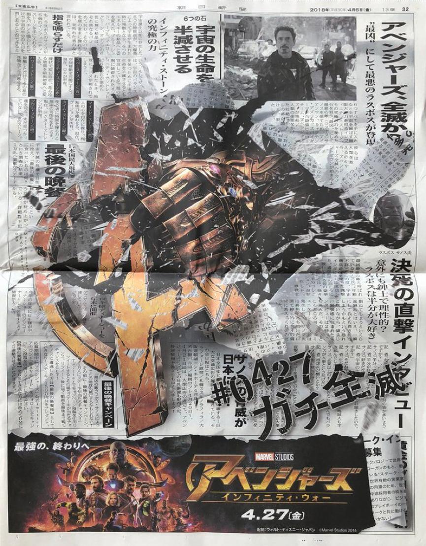 漫威 《 復仇者聯盟 3:無限之戰》日本 朝日新聞 全版廣告宣傳 薩諾斯 破版而出 日本鄉民 表示