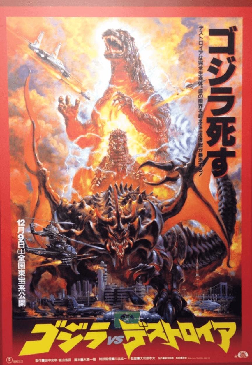 日本 東寶 特攝怪獸片 : 哥吉拉 《 恐龍帝國 》海報。