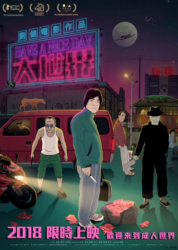 《 大世界 》-電影海報