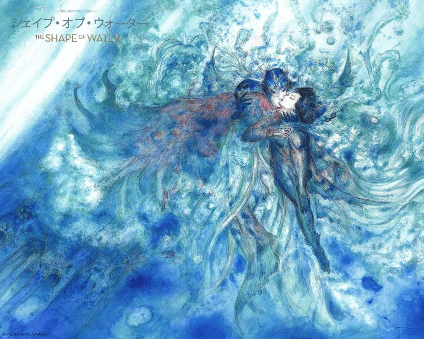 天野喜孝:看完-水底情深-畫出該電影在他心中的感覺