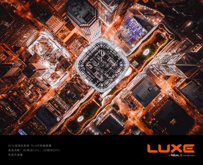 桃園新光影城 LUXE A RealD Experience 影廳 。
