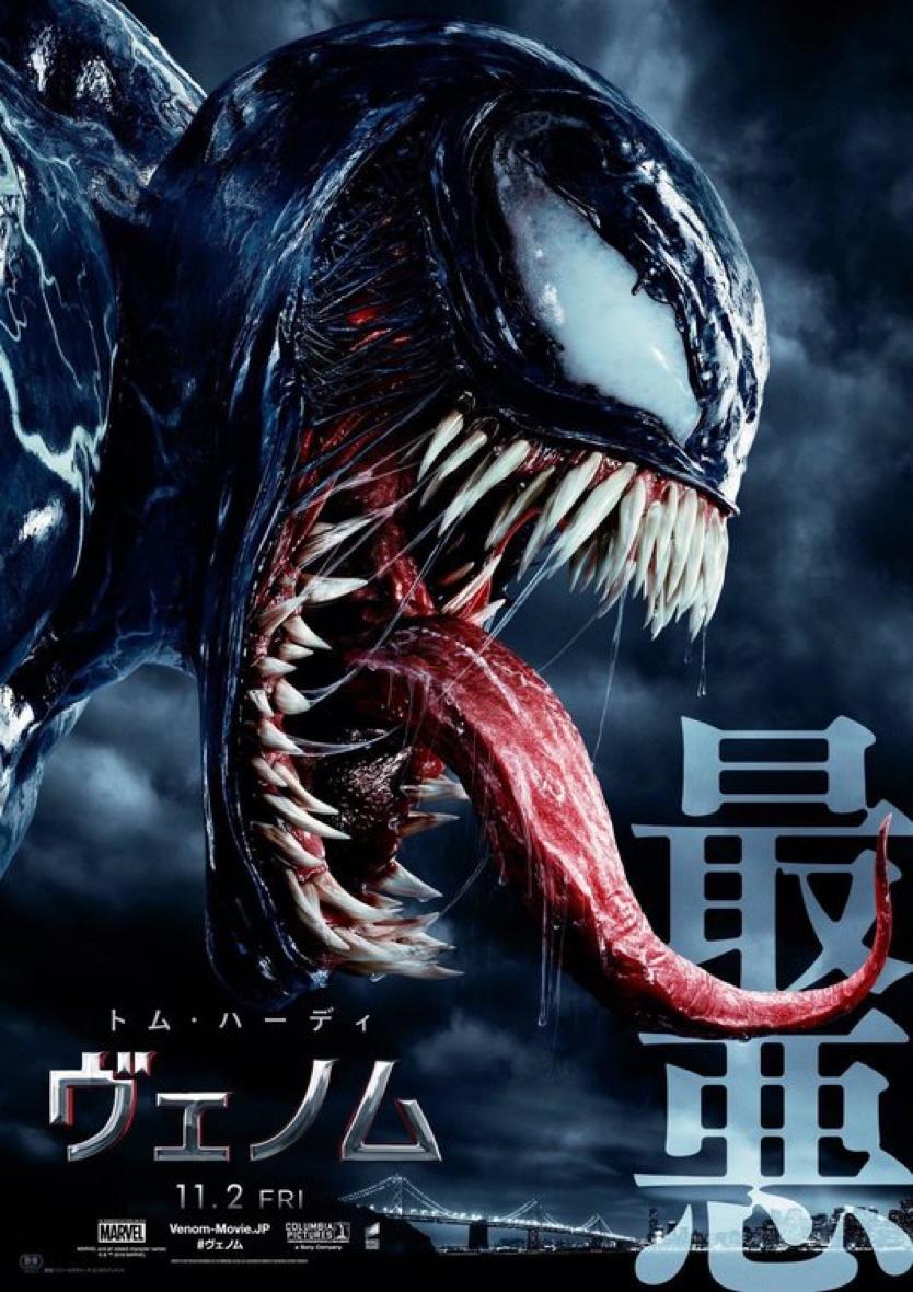 日版 《 猛毒 》電影海報。