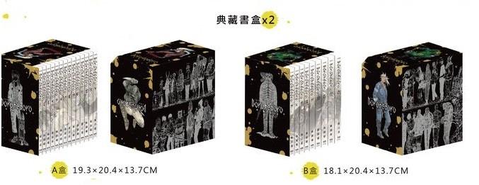 Netflix 動畫影集《異獸魔都》原作漫畫典藏版在台上市,特製書盒設計。