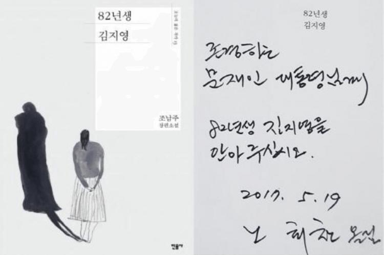 韓國已故正義黨前院內代表魯會燦於2017年5月贈送《82年生的金智英》給文在寅總統