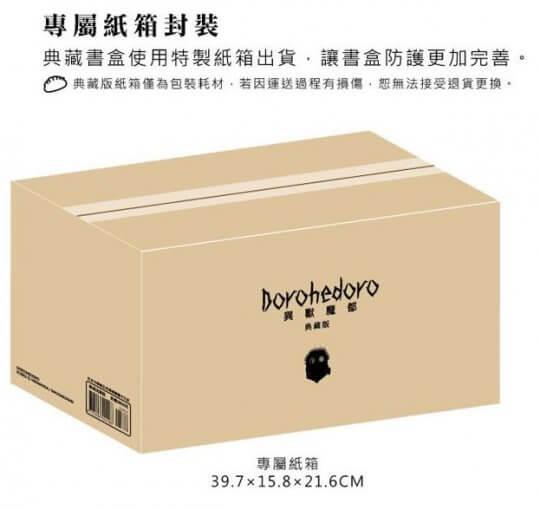 曾推出同名動畫影集,台灣限定典藏版漫畫《異獸魔都》附上特製紙箱。