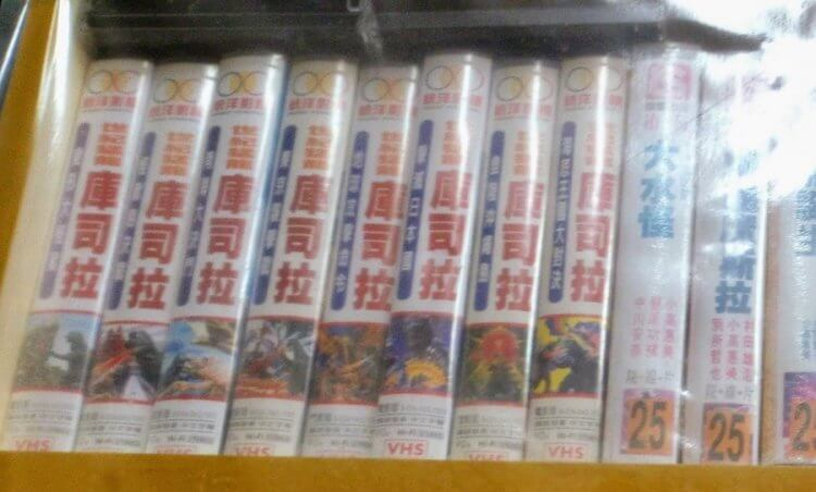 在酷斯拉上映後出品的庫司拉系列錄影帶(取自網路)。