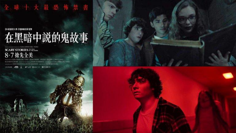 [快閃贈票]  《在黑暗中說的鬼故事》首五日電影交換券資格