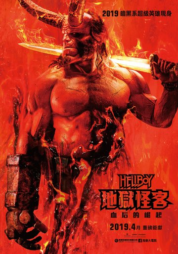 《地獄怪客:血后的崛起》繁中海報。
