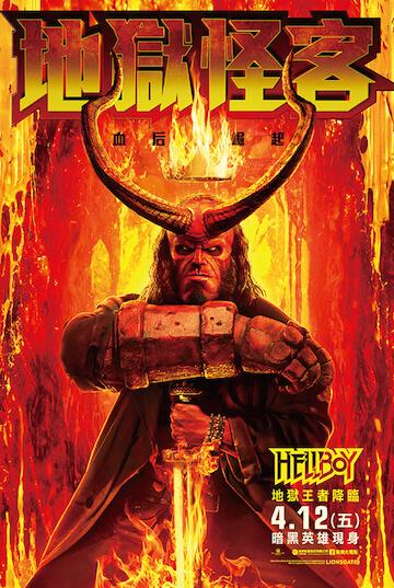 《地獄怪客:血后的崛起》台灣繁中電影海報。